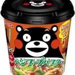 熊本県産くまモンのベジスープパスタだモン!が無事に発売www