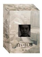 白い巨塔 第一部 DVD-BOX (唐沢寿明主演)