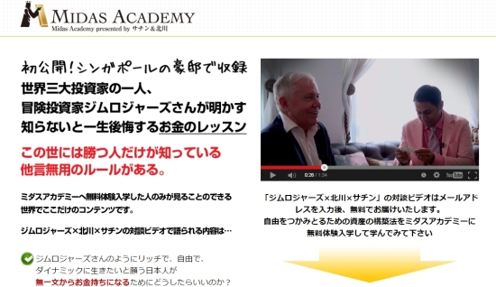 サチンチョードリーと北川賢一のミダスアカデミーMidas Academyは稼げる?