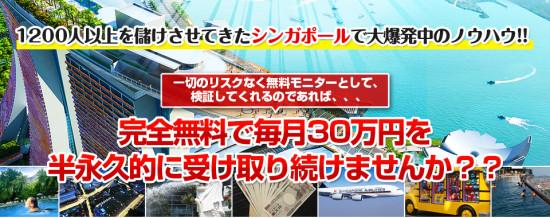 岡芹史郎 OBAオンラインビジネスアカデミーは詐欺か?