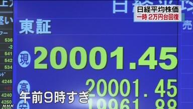 日経平均株価2万円越えと今後3万円は超えるのか?予想は・・・