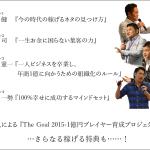 The Goal2015 1億円プレイヤー育成プロジェクトまとめ