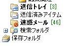 Microsoft Office Outlook 2007 送信済みアイテムが消えこのビューには表示するアイテムがありませんの対応策と直し方