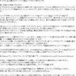 burehemen_21@hotmail.com [meiwaku]ビジネス提案 詐欺スパムメール