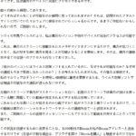 詐欺メール [meiwaku]ビジネス提案 skey_007@outlook.com
