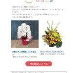 国土緑化株式会社はなとき迷惑メールはブラック企業並みのスパムhana-to-ki@kokudoryokuka.co.jp堺亜琉
