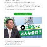 <清本宏之>国土緑化株式会社は無断メルマガ登録で迷惑メール送ってくる糞ブラック企業並みgreen-pocket@kokudoryokuka.co.jp