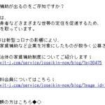 株式会社ナビットの迷惑スパムメールがsend08@navit-mail11.netから届いた