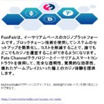 info@funtoken.io FUN【トークン】を8000枚受け取ることができます詐欺メール