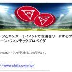info_jp@chiliz.comCHZトークンの上場に関するお知らせ、30000個のCHZトークンを受け取ることができます